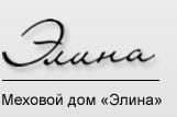 Меховая фабрика Элина