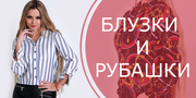 Женские рубашки и блузки опт от прямого поставщика фабрик Турции